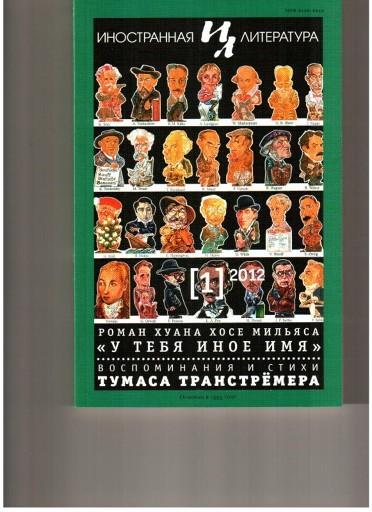 Книга открытки с того света