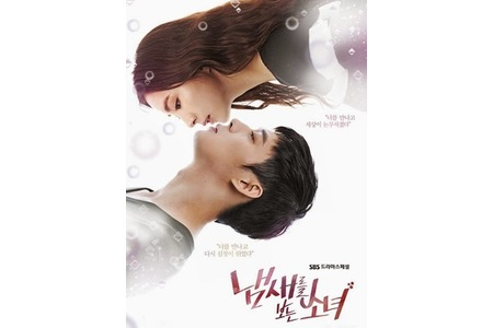 Main the girl who can see smells poster1