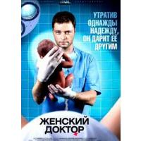 Review zhenskiy doktor