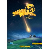 Review bn77e7j besplatnyy film superbobrovy 2015