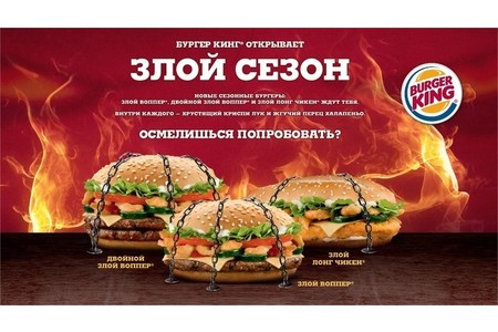 Main 69795247 1296058222 burger king  google chrome