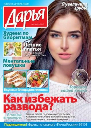 Журнал дарья картинки
