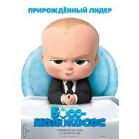 Review bossbaby 2