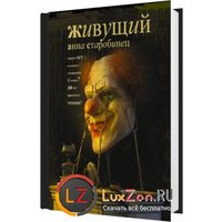 Review zhivushchiy