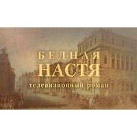 Review bednaya
