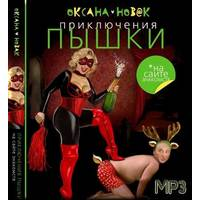 Review pyshka