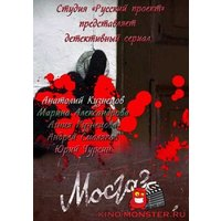 Review mosga