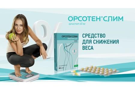 Средства для похудения эффективные в аптеках не дорогой