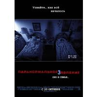 Review paranorml activity 3 1692018