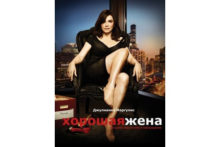 Main the good wife2