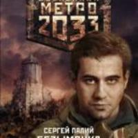 Review metro 2033. bezymyanka