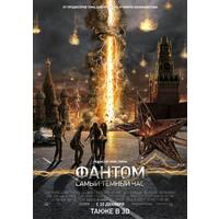 Review fanttom